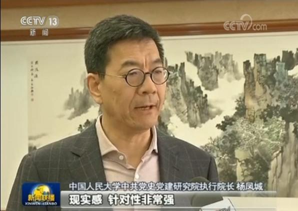 中国人民大学中共党史党建研究院执行院长 杨凤城  现实感,针对性非常强。里面啊讲的特别是九个方面的社会主义建设的未来的布局,谋划,几乎是每一句话,每一个方面都是有针对的现实问题,要解决这些现实问题。