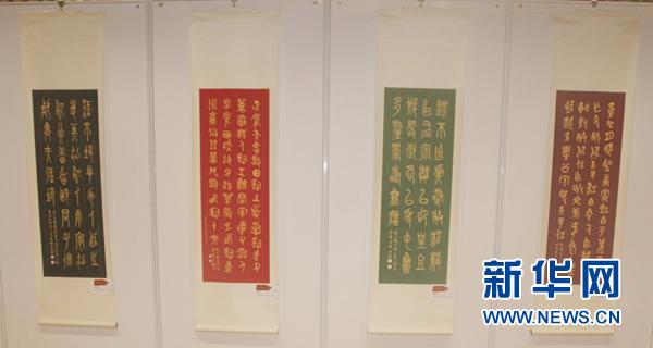 场展出的台湾艺术大学教授林隆达书法作品。(新华网 张晴 摄)