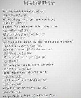 黄印级和他编写的《闽南俗语教学》。(供图/黄印级)
