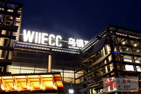 乌镇互联网国际会展中心在夜色中美轮美奂。