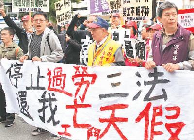 """资料图:台湾劳工团体抗议当局""""一例一休""""政策"""