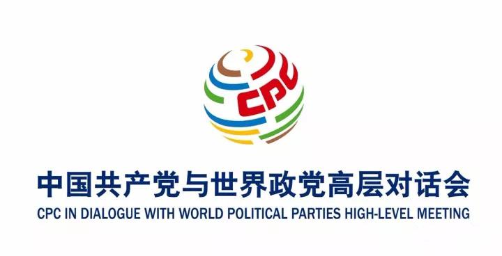 """""""中国共产党与世界政党高层对话会""""LOGO"""