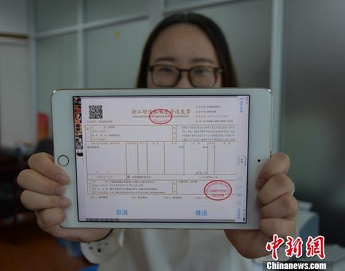资料图:增值税电子普通发票。 中新社记者 钟欣 摄