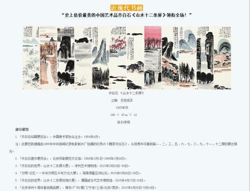 """保利拍卖官网对齐白石作品《山水十二条屏》的介绍,称该作品为""""史上估价最贵的中国艺术品""""。图片来源:网页截图"""