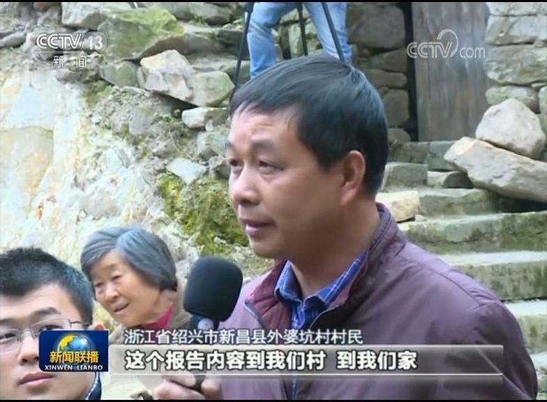 浙江省绍兴市新昌县外婆坑村村民:这个报告到我们村 我们家有什么关系呢