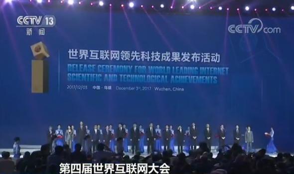 【第四届世界互联网大会】世界互联网领先科技成果发布 推出18项代表性科技成果