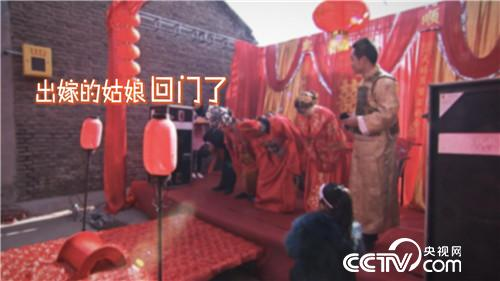 乡土节目看点:出嫁的姑娘回门了 12月4日