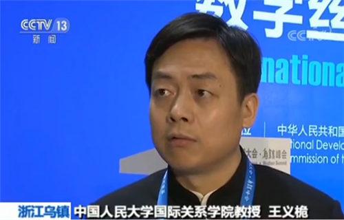 第四届世界互联网大会闭幕:中国的数字经济发展将进入快车道