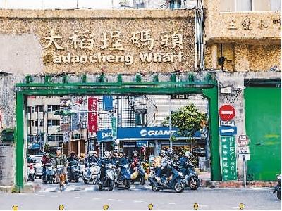 保留了百年台北老城记忆的大稻埕,近年成为怀旧游客追捧的热门景点,焕发新生。(资料照片)