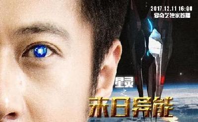《星灵之末日异能》:青春悬疑科幻剧的新高度