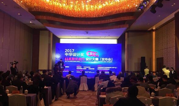 """首届中华设计奖""""桌面优品""""设计大赛发布会。"""