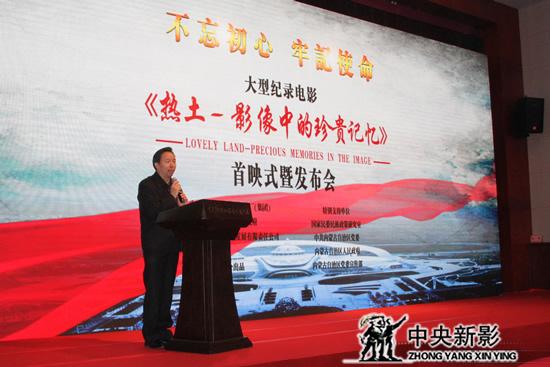 中央新影集团党委副书记、副总裁、总编辑郭本敏主持