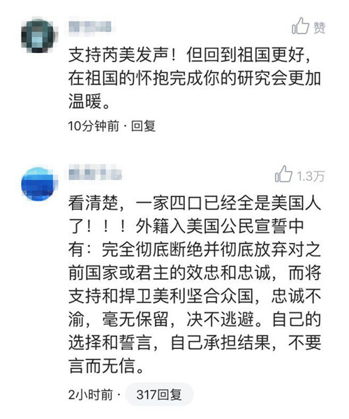 """国内网民就芮美家的""""遭遇""""发表评论"""