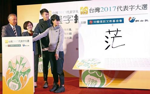 """""""茫""""字成最能形容2017年台湾景况的字。(图片来源:台湾《联合报》)"""