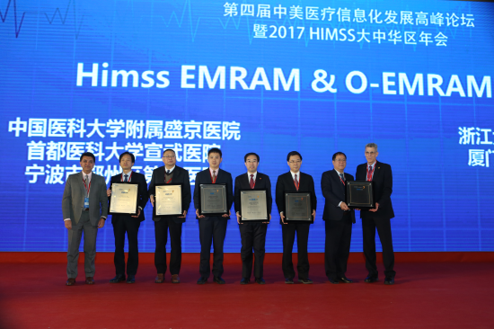 第四届中美医疗信息化发展高峰论坛
