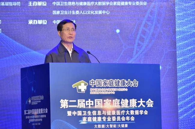 国家卫生计生委副主任、中国卫生信息与健康医疗大数据学会会长金小桃出席大会并发表主旨演讲