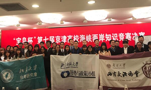 第七届京津高校海峡两岸知识竞赛决赛