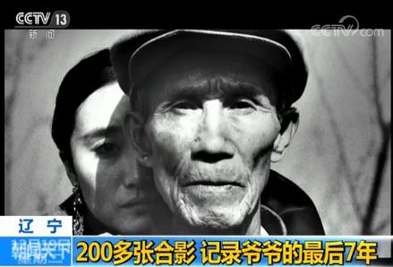 祖孙俩的200多张合影 记录老人的最后7年
