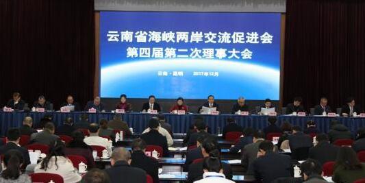 19日,云南省海峡两岸交流促进会第四届第二次理事大会在昆明召开。