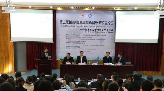 12月21日,第二届海峡两岸青年旅游学者研究生论坛在华侨大学开幕。