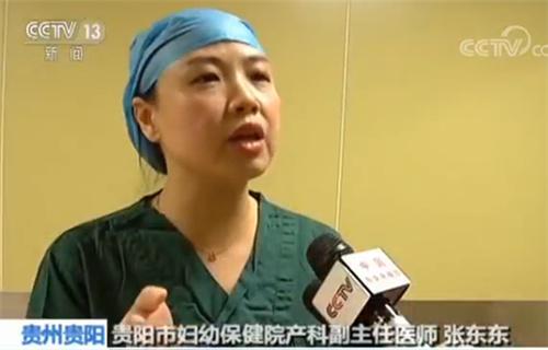 贵阳市妇幼保健院产科副主任医师张东东