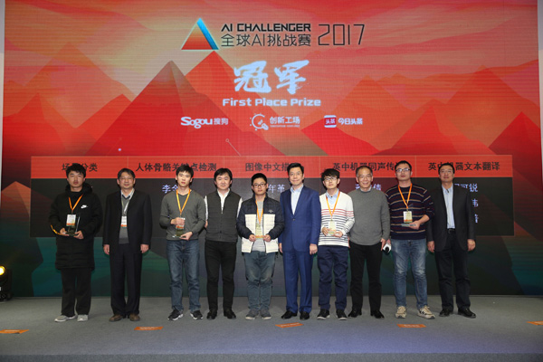 The award ceremony of the Global AI Contest 2017 held in Beijing on Dec 21, 2017. [Photo provided to chinadaily.com.cn]