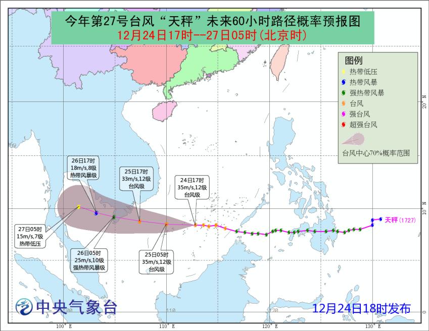 """图1 台风""""天秤""""未来60小时路径概率预报图(12月24日17时-27日05时)"""