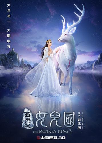 华语特效第一神鹿华丽登场 比《奇幻森林》更懂人情