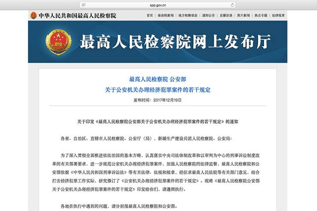 最高检与公安部联合印发《关于公安机关办理经济犯罪案件的若干规定》。最高检官网页面截图。
