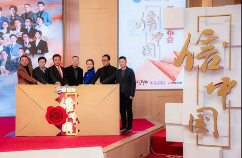 《信·中国》开播仪式