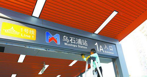 地铁1号线乌石浦站,工作人员擦拭站牌。