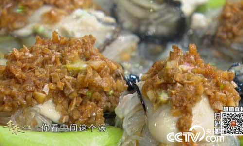 食尚大转盘:生蚝和海鸭蛋 1月7日