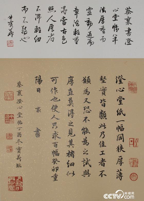 牛宝义 -蔡襄书澄心堂帖