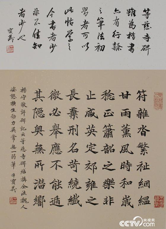 牛宝义 -怀仁集王羲之圣教序
