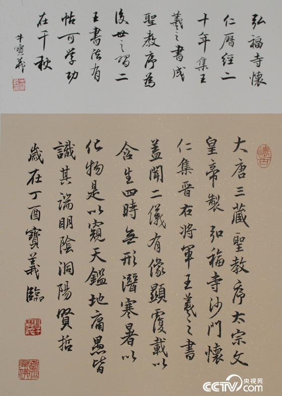 牛宝义-等慈寺碑