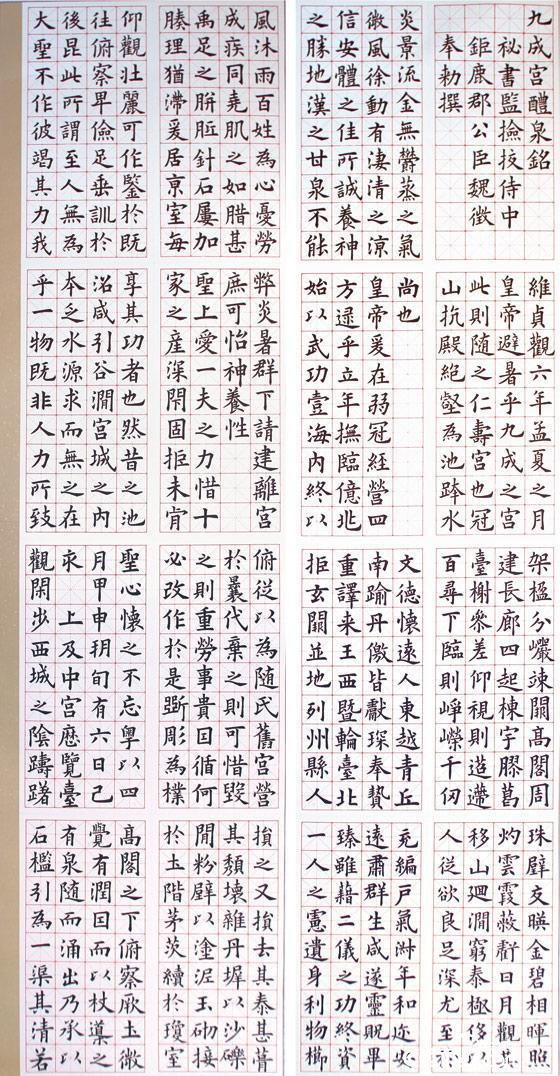 朱元亮-九成宫醴泉铭