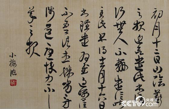 孙小梅-王羲之 初月帖