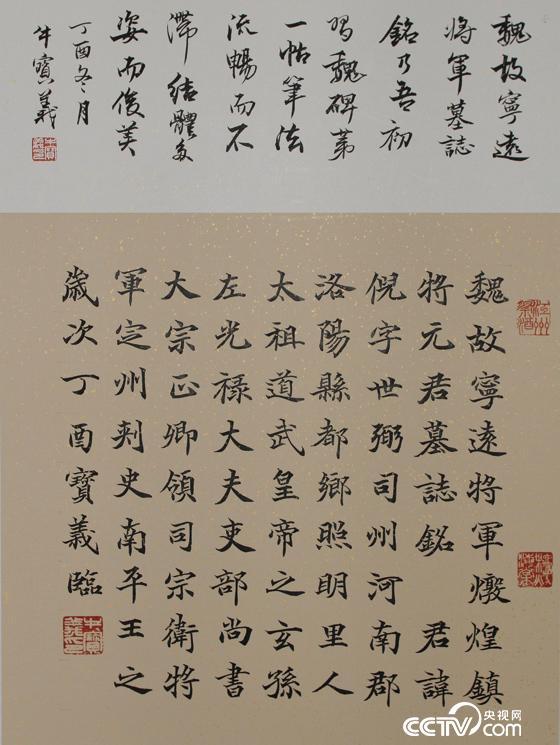 牛宝义-魏故宁远将军墓志铭