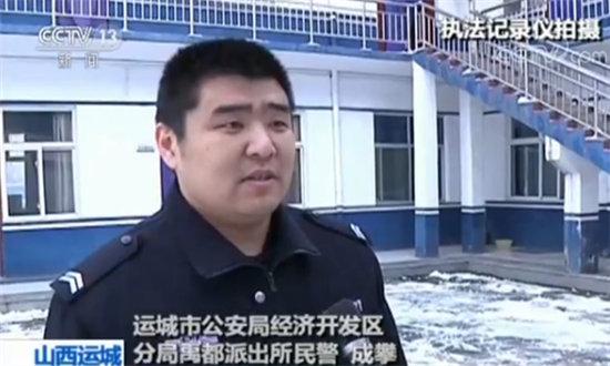 运城市公安局经济开发区分局禹都派出所民警成攀
