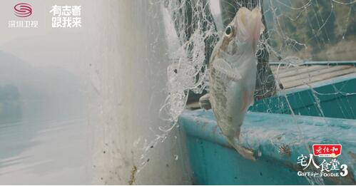 [《宅人食堂》第三季跟着一条鳜鱼探寻徽州饮食与文化