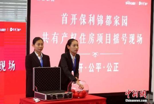 北京首个共有产权住房项目锦都家园公开摇号仪式现场。 中新社记者 韩海丹 摄