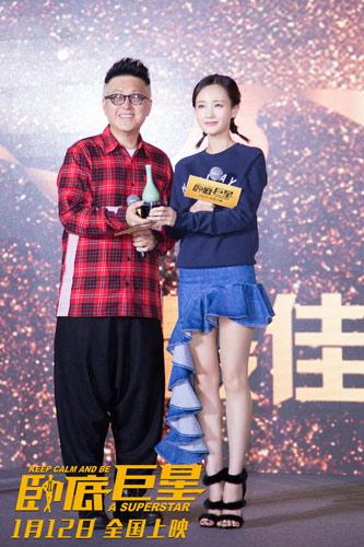 《卧底巨星》开北京首映
