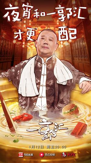 [《一郭汇》调侃于谦饭局皇后 揭秘私人卤煮配方