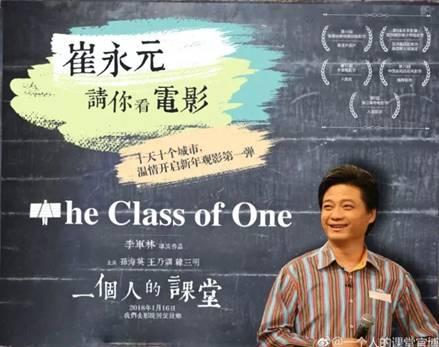 电影《一个人的课堂》1月16日上映——即将梦回童年
