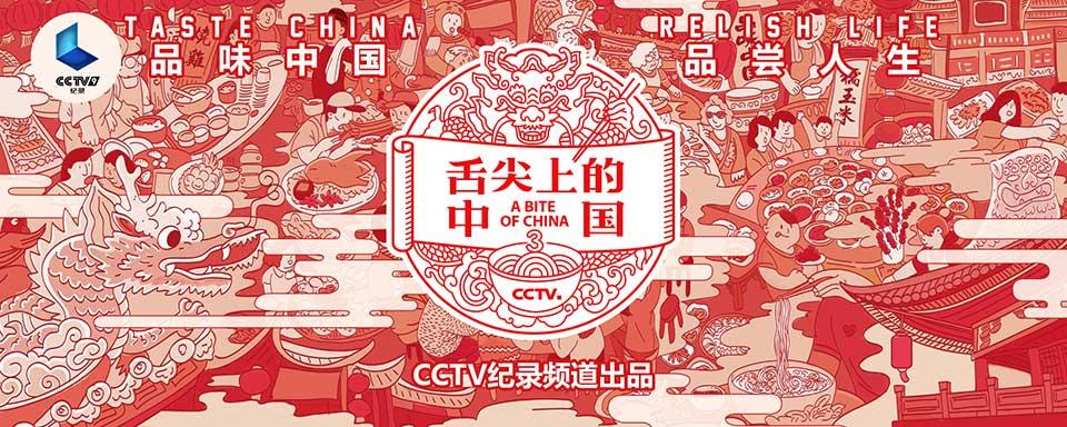 纪录片《舌尖上的中国》第三季海报