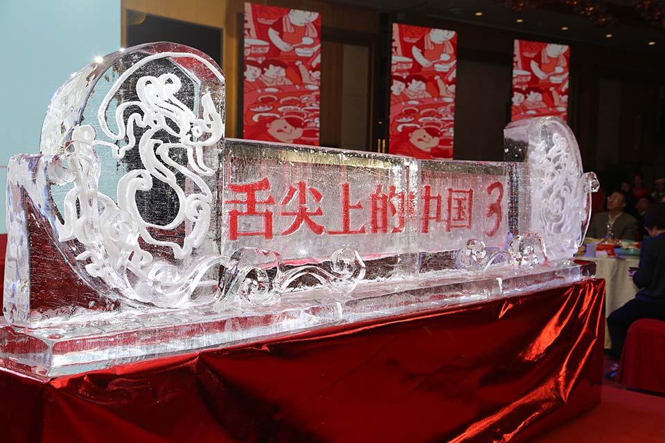 《舌尖上的中国3》发布会现场