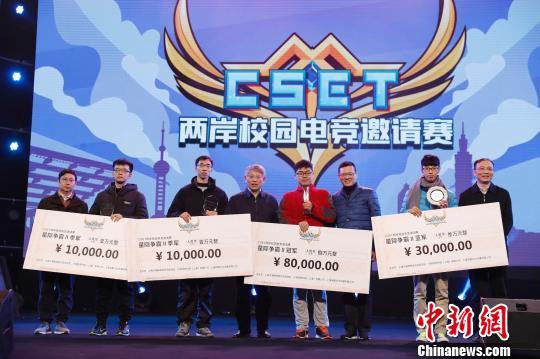 CSET两岸校园电竞邀请赛1月14日在上海世博展览馆落下帷幕。 张亨伟 摄