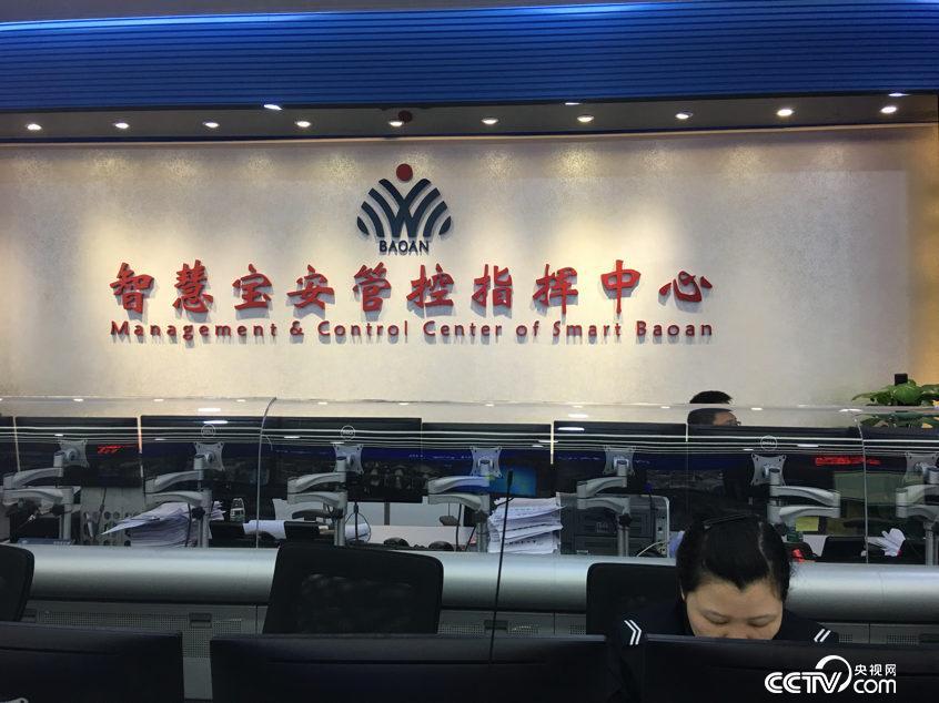 """宝安区实现了""""一网管全区"""",打造成为数字中国智慧社会的样板。"""