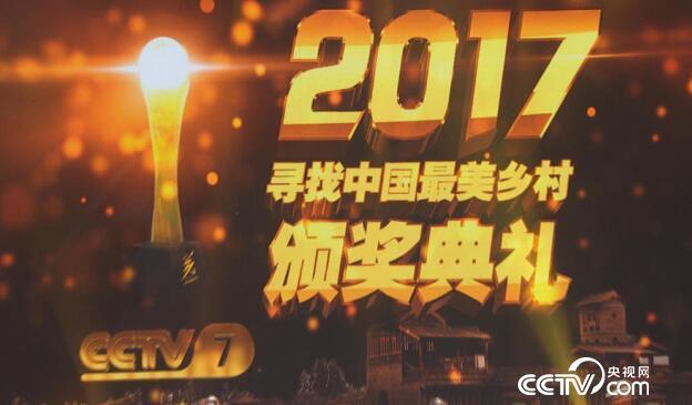 美丽中国乡村行:2017寻找中国最美乡村颁奖典礼 1月18日