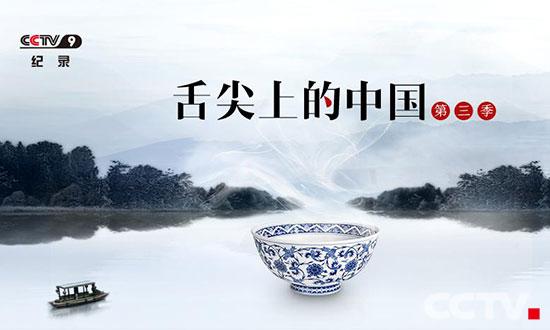 《舌尖上的中国》第三季将于春节期间亮相